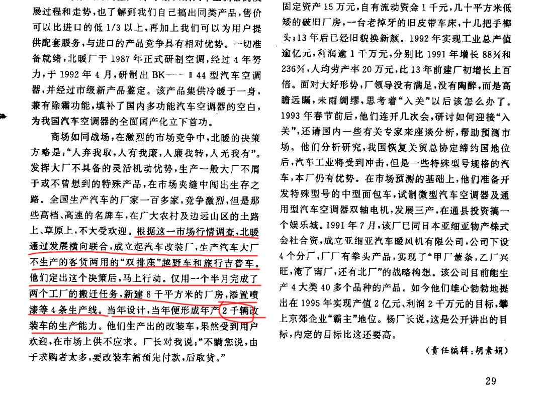 原创             你不知道的北京老板牌汽车:通州出品,曾花5万元赞助北京男篮