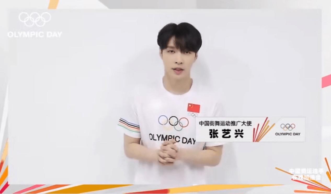 张艺兴亮相中国奥运选手在线加油会:保持强大,奥运加油