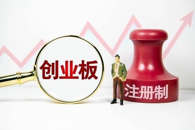原创             中国版纳斯达克来了?5000万户投资者能否狂欢?