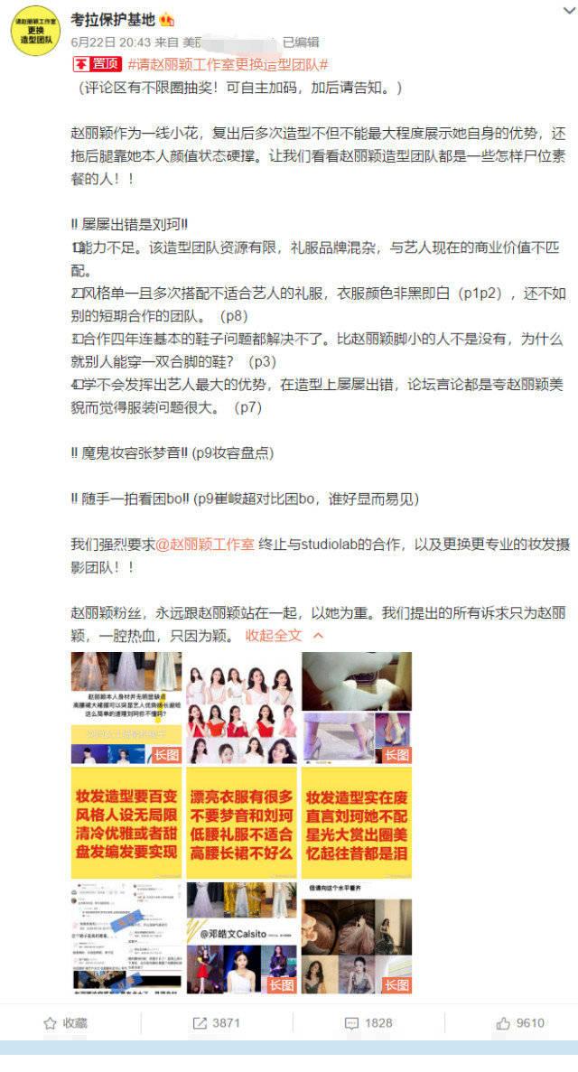 原创 赵丽颖粉丝开撕造型团队,列4罪状怒斥其拖后腿:四年无合适鞋子