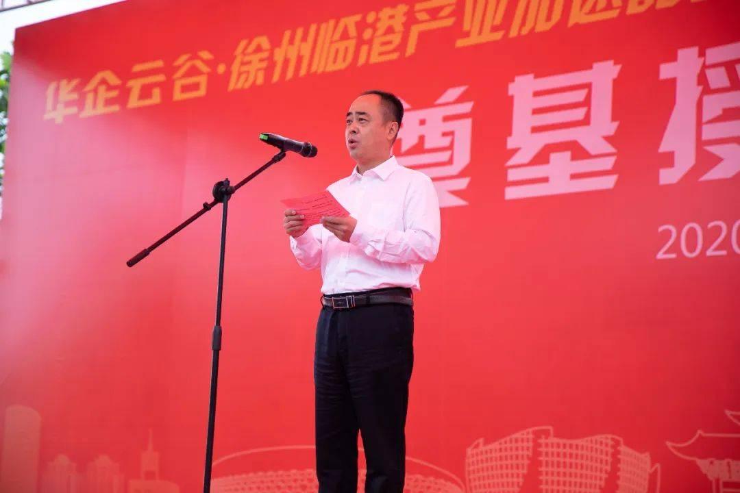 中国清洁能源装备与智能制造华东基地奠基授牌仪式圆满举行(图7)