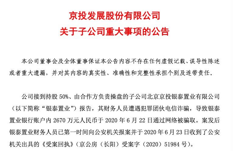 万科关联公司银泰置业被电信诈骗2670万,暴露了上市公司内部合规不严问题