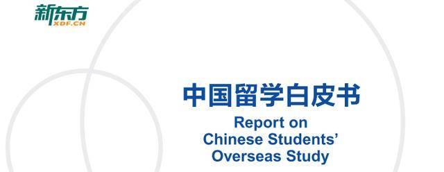 六年大数据展示留学全貌——《2020中国留学白皮书》正式发布