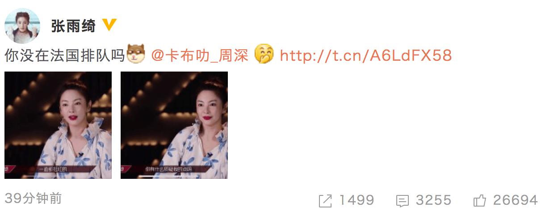 张雨绮回应周深认不出自己:你没在法国排队吗?