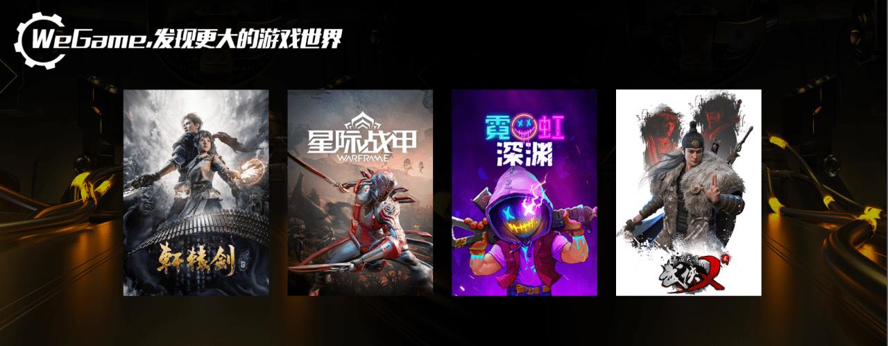 腾讯游戏线上发布会:超40款产品探索游戏更多可能