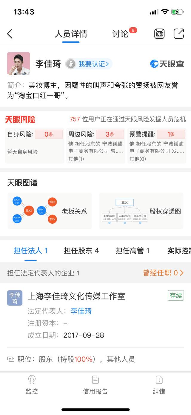 上海崇明特殊人才落户公示口红一哥李佳琦在列