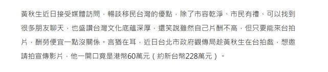原创 耍大牌!黄秋生将入籍台湾省,赴台拍宣传片开60万天价片酬吓跑合作方