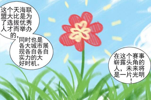 """当众人听说天海联盟大比,唐舞麟古月不愧是""""夫妻"""",反应神同步"""