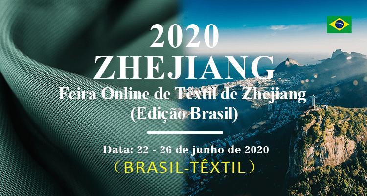 2020浙江出口网上交易会(巴西站-纺织服装专场)收官