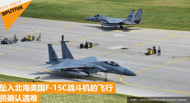 一架F-15C歼击机坠机飞行员遇难 特朗普:英国应