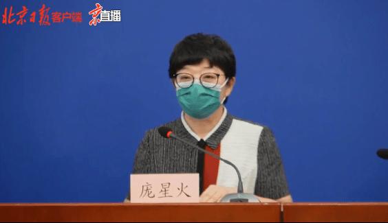 北京发布会|北京市疾控中心:多例隔离人员有症状不报告