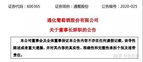 通葡股份高层人事变动;CIVB首次在中国打赢假冒波尔多葡萄酒案   酒界新闻