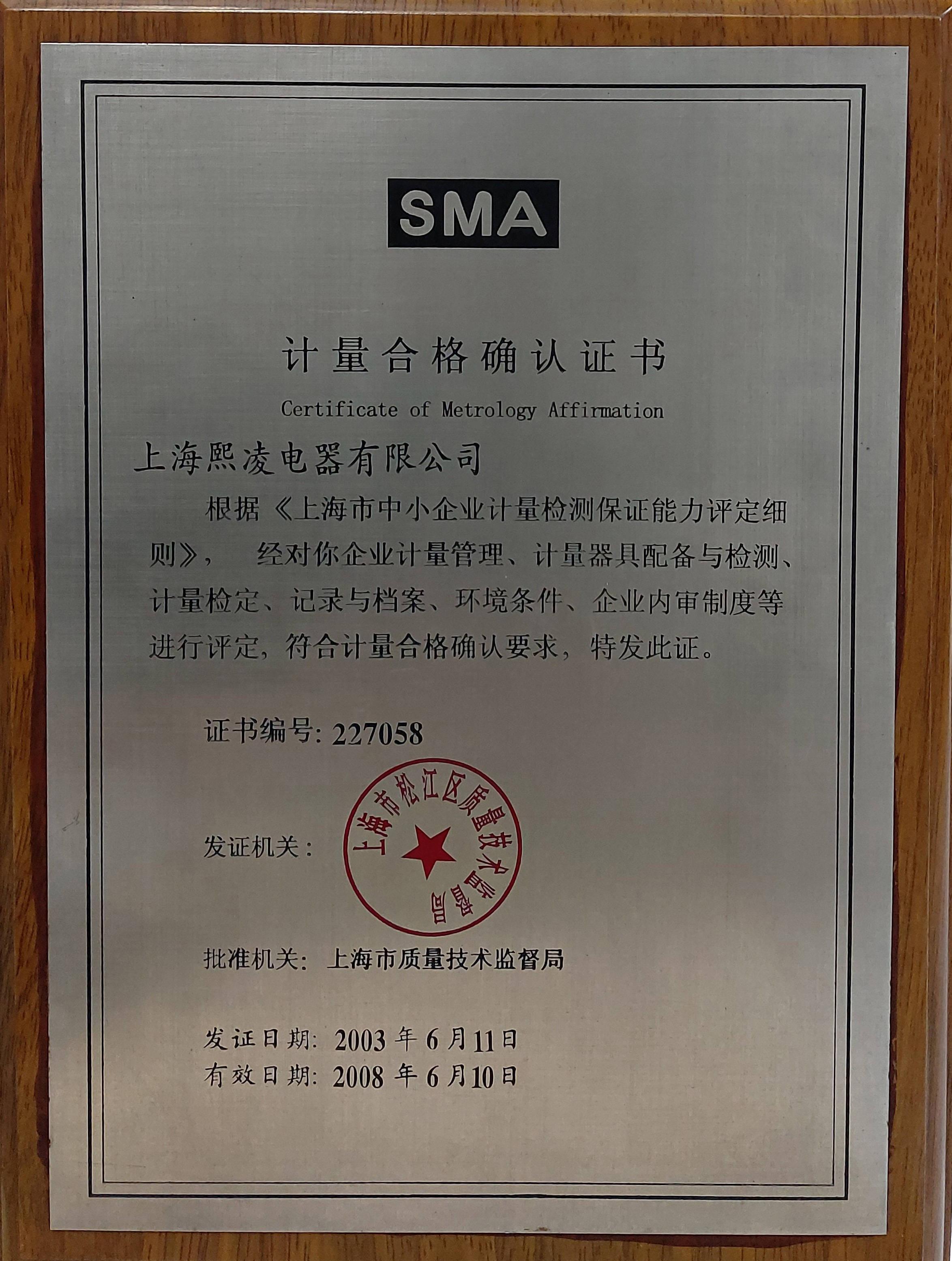 """上海熙凌电器正在参加2020年度""""电气性能"""