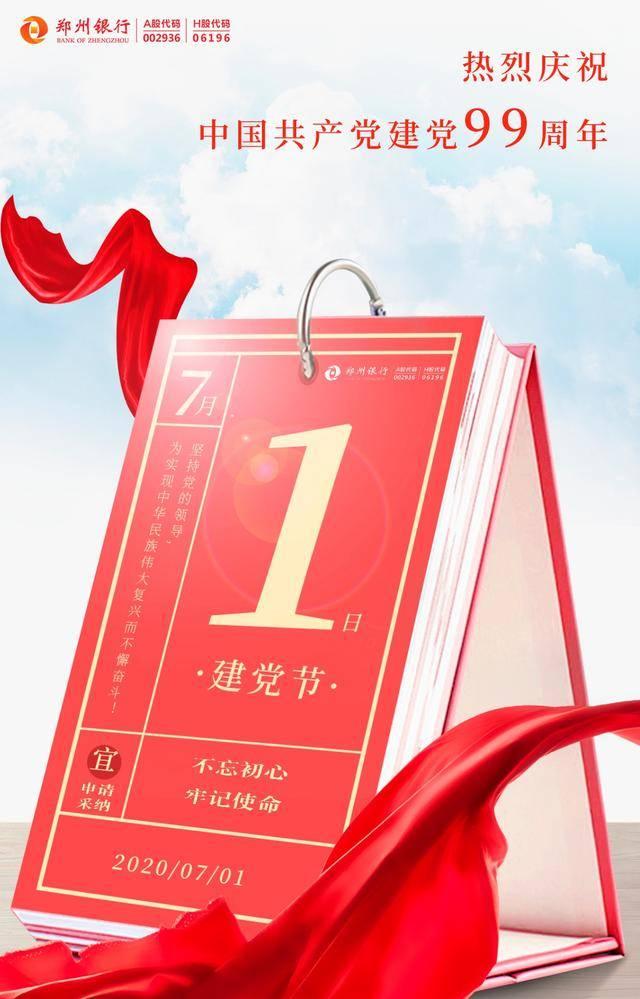 """商户郑州银行:红心向党 积极发挥金融""""输氧供血""""作用"""