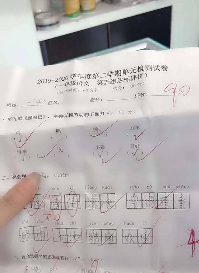 """熊孩子语文考了90分,""""嚣张""""模样笑翻妈妈,网友:能排多少名?"""