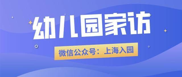 家长群热议!上海幼儿园开始家访!多个幼儿园选择视频家访!