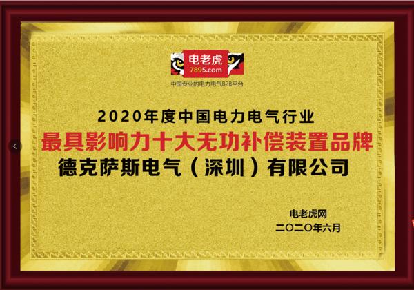 """德克萨斯电气荣获2020年度""""最具影响力十大无功补偿装置品牌"""""""