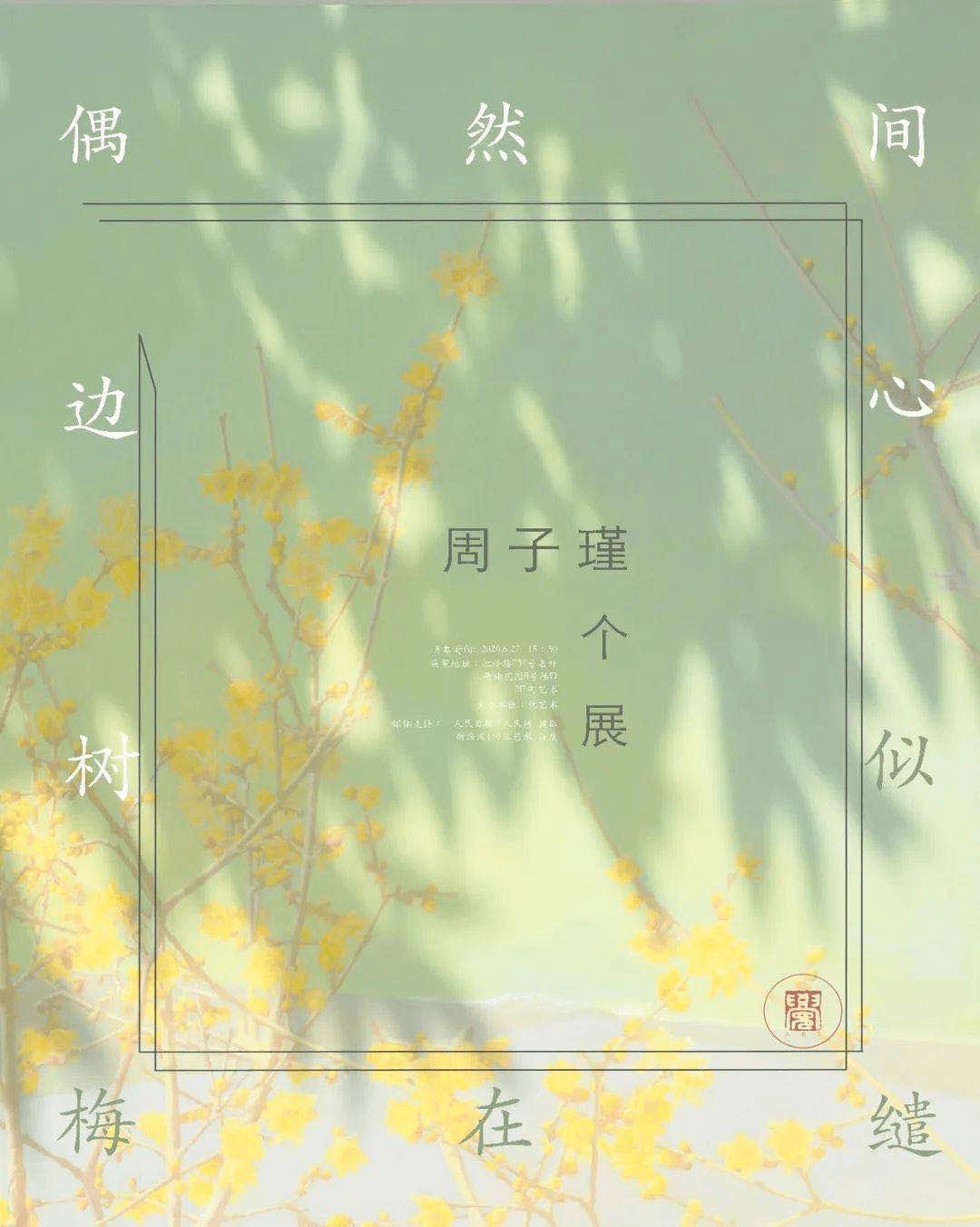 周子瑾个展——《偶然间,心似缱,在梅树边》在上海展出