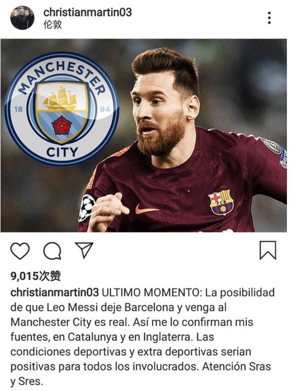原创            深夜0点,足坛传来重磅消息:梅西可能加盟曼城,与瓜帅聚首英超!