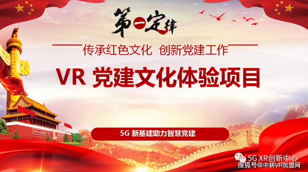 """5G新基建结合VR、AI等多种""""黑科技""""技术助力厦门智慧党建教育"""