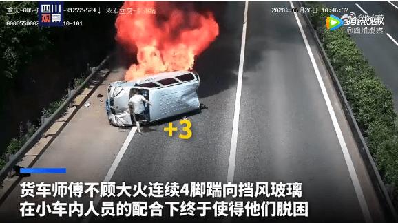 汽车起火男子猛踹4脚救3人