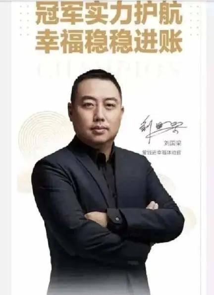恒耀注册刘国梁道歉(图1)