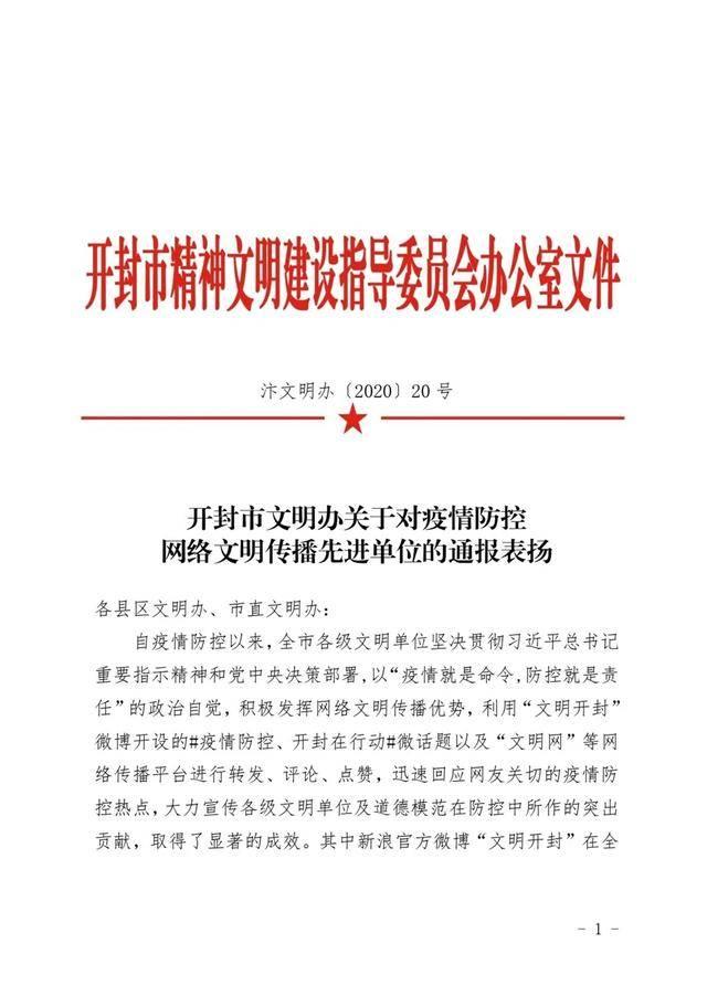开封文化艺术职业学院被评为开封市网络文明传播先进单位