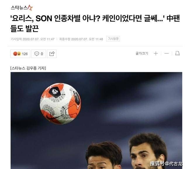 原创             韩国球迷力挺孙兴慜:遭遇种族歧视,换成凯恩,洛里敢吗?