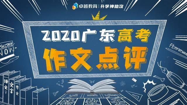 2020年高考语文开考!今年的广东高考作文题会是什么呢?