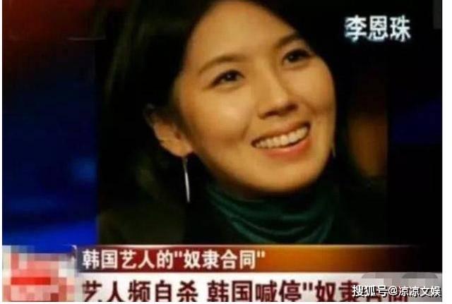 娱乐圈不是那么好的,25岁的李恩珠自杀,揭破娱