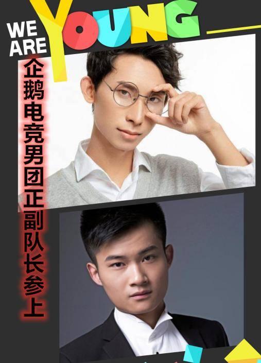 梦泪和韩跑跑领衔三位主播组企鹅电竞男团,有望进军娱乐圈?