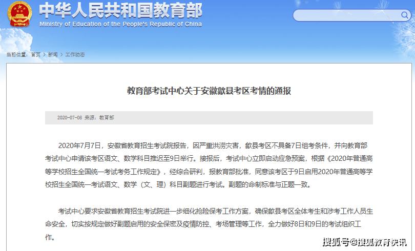 教育部:同意歙县9日启用高考语文、数学科目副题进行考试