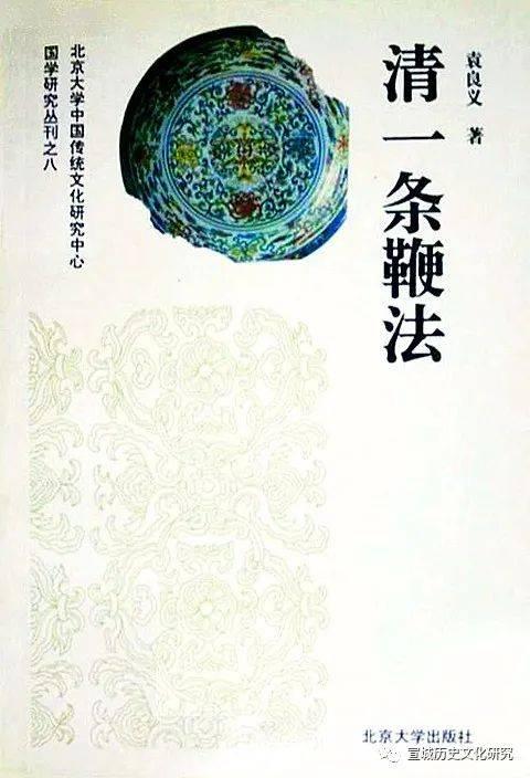 北京大学教授袁良义先生传略_良礼
