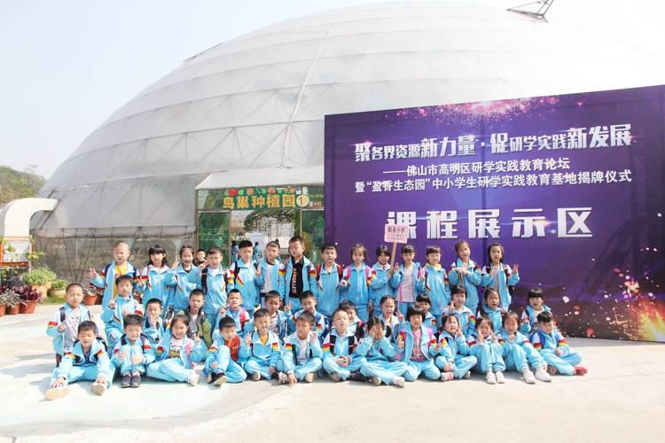 佛山盈香生态园入选广东省自然教育基地