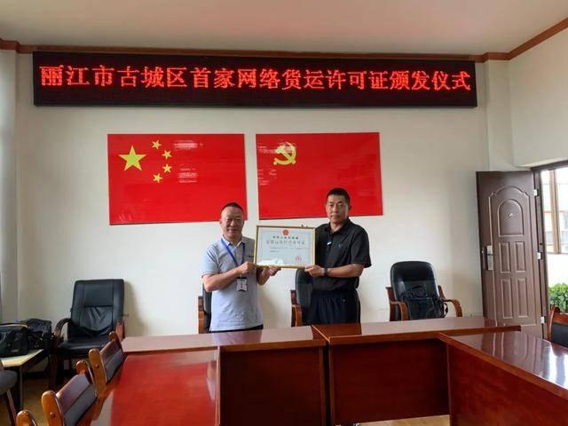 推动传统物流转型,云南颁发首张网络货运道路运输经营许可证