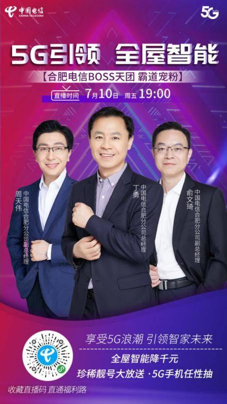 合肥|5G硬核直播来袭,霸道总裁豪气送礼!
