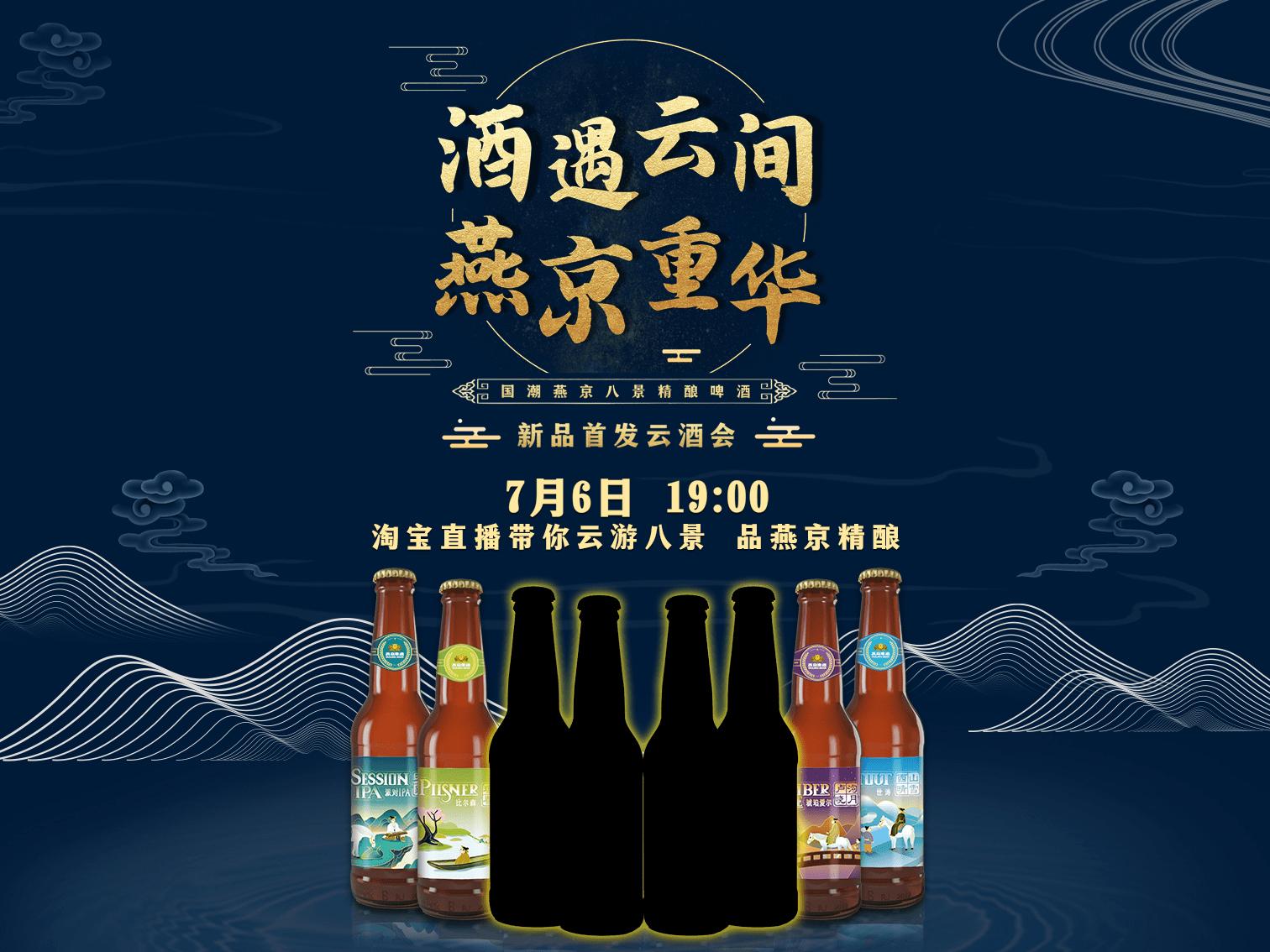 酒遇云间,燕京重华——国潮燕京八景精酿啤酒新品首发云酒会即将开启