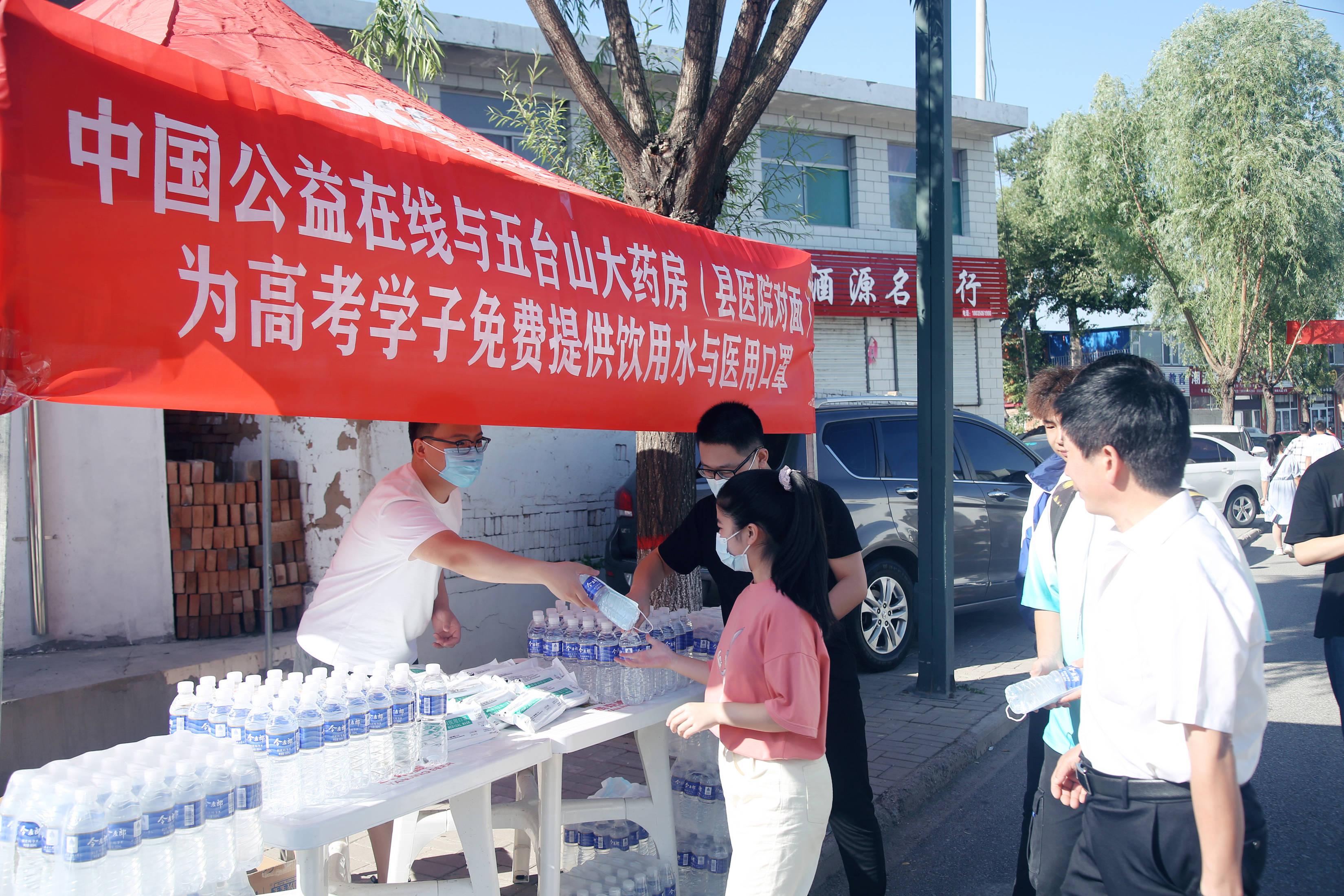 爱心助力高考 中国公益在线五台站在行动