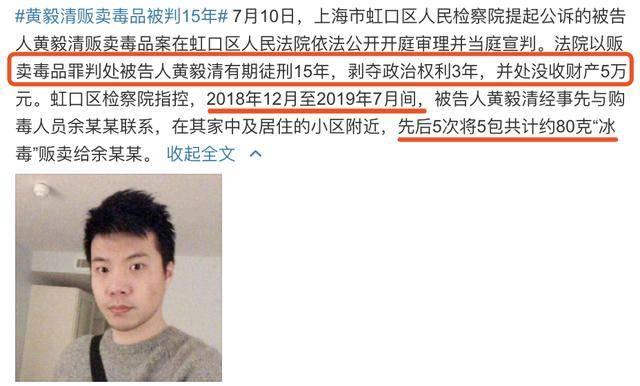 原创 35岁黄毅清贩毒5次被判15年,网友叹大快人心,黄奕母女终得清净