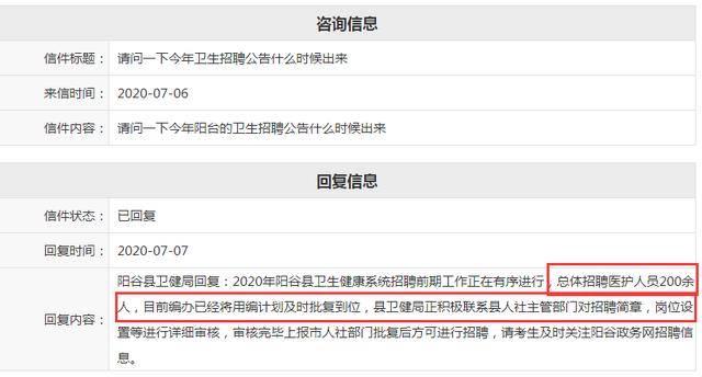 官方回复!聊城阳谷县医疗卫生预计招聘200余人!计划已批复