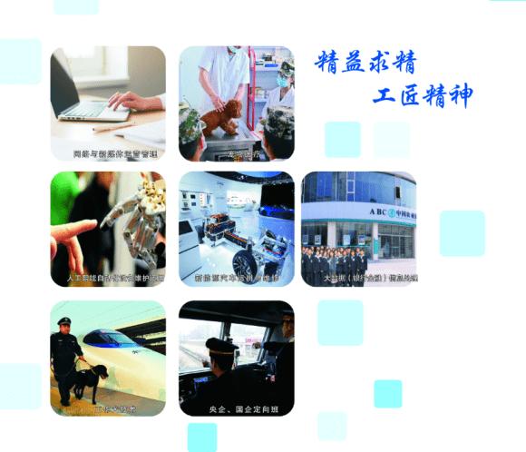 陕西精工数码技术学校2020招生简介-陕西考生网|陕西中考信息网