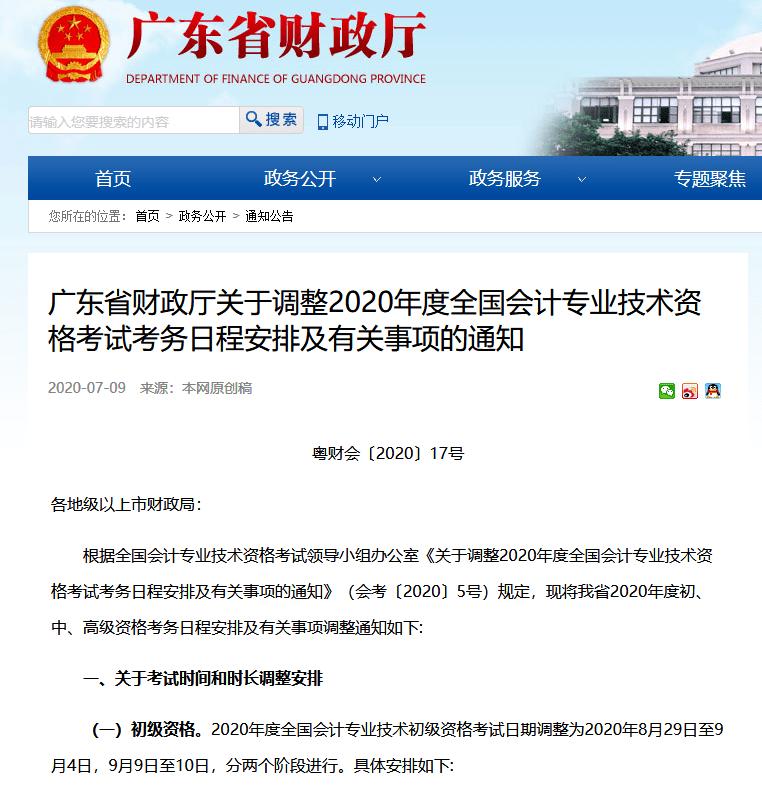 2020年,广东会计职业技术资格考试准考证打印时