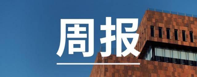 【小鲸周报】在线教育概念股普涨;武汉公布首批复课机构名单