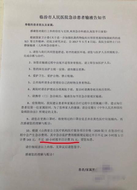 临汾人民医院急诊输液加收服务费合理吗?