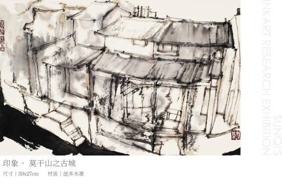 濟南名士多——孫棋水墨藝術研究展