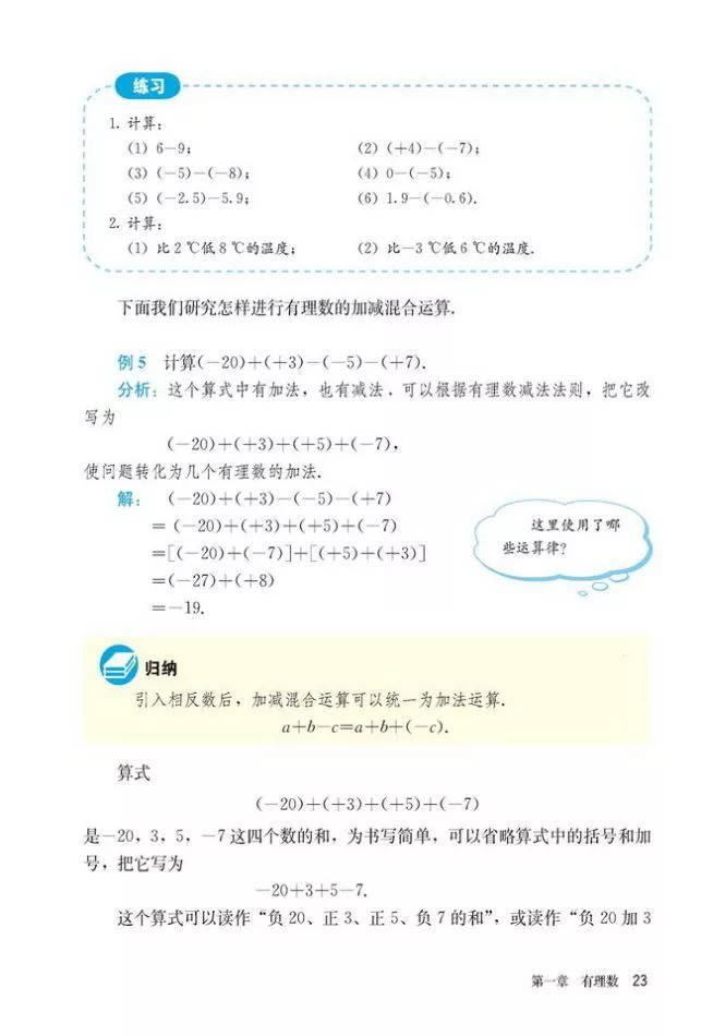 人教版初中数学七年级上册|电子课本(高清版)(图29)