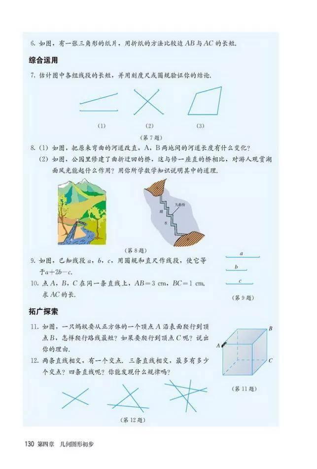人教版初中数学七年级上册|电子课本(高清版)(图136)