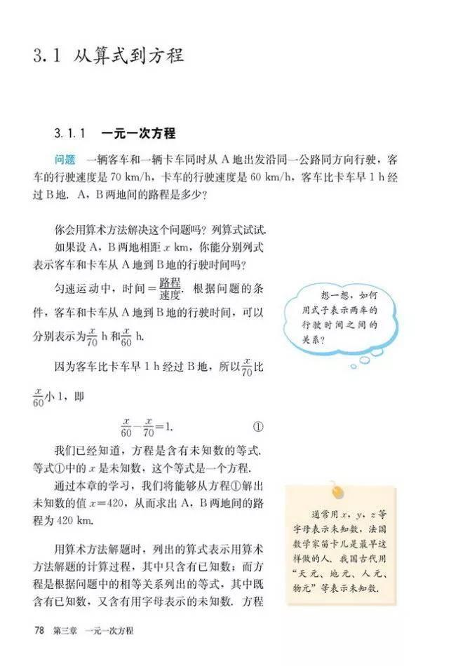 人教版初中数学七年级上册|电子课本(高清版)(图84)