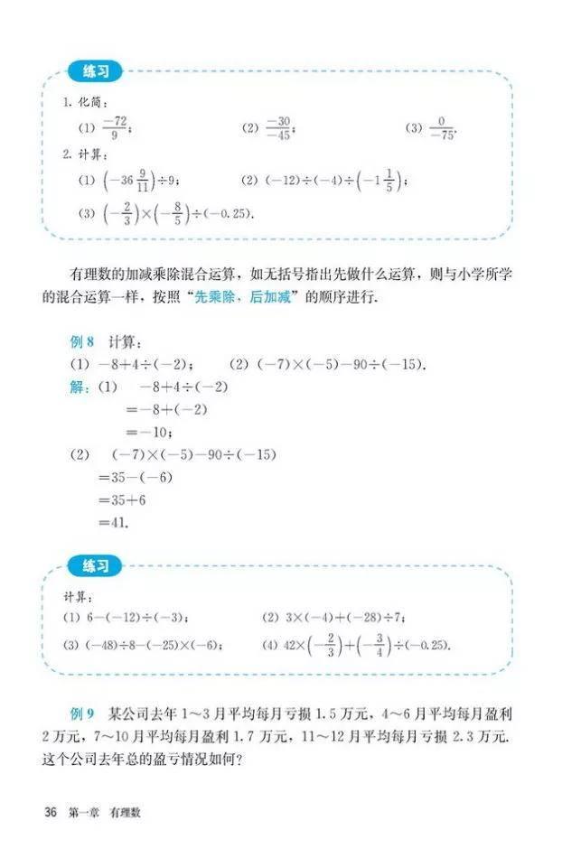 人教版初中数学七年级上册|电子课本(高清版)(图42)
