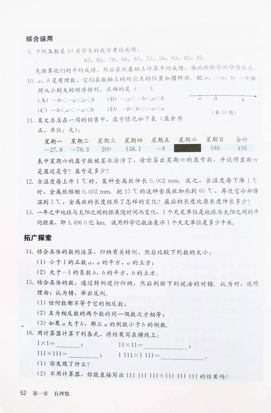 人教版初中数学七年级上册|电子课本(高清版)(图58)
